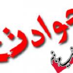 حوادث شهرستان نیشابور