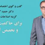 گفت و گوی اختصاصی خیام نامه با:  دکتر حمید گرمابی , گزینه اصلاحات و اعتدال برای حاکمیت  عقلانیت و تخصص