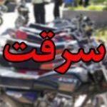 سارقان موتورسیکلت ها غافلگیر شدند