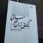به بهانه ی دیدار با کتاب – نمایشگاه بین المللی کتاب تهران- اردیبهشت  ( ناگهانی ترین خراسانی)