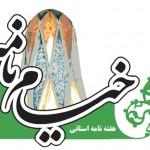 خبر های کوتاه از شهرستان نیشابور