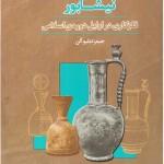 نیشابور فلزکاری در اوایل دوره اسلامی