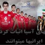 دومین پیروزی تیم ملی والیبال ایران برابر لاجوردی پوشان ایتالیا