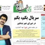 مهمترین عناوین اخبار و مطالب نیشابور در شماره 203 هفته نامه خیام نامه