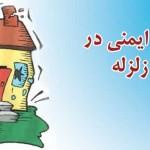 5 دی ماه روز ملی ایمنی در برابر زلزله