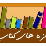 مرتضی فخری، نویسنده ی نیشابوری و 9 کتاب در یک کتاب