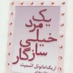 یک مردِ خیلی سازگار در کتاب فروشی های ایران!