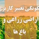 نکات حقوقی در خصوص تغییر کاربری اراضی زراعی و باغ ها
