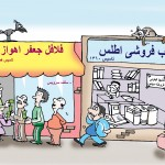 کاریکاتور وضع کتاب فروشی ها