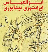 iranshahri-neishabori