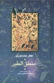 mantegh-Attar