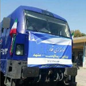 neyshabur-binalud-mashhad-t1