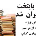 نیشابور، نخستین پایتخت ایران پس از اسلام، پایتخت کتاب شد