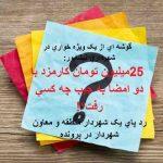 گوشه ای از یک ویژه خواری در شهرداری نیشابور:  25میلیون تومان کارمزد با دو امضا به جیب چه کسی رفت؟!