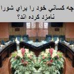 گزارش اختصاصی خیام نامه از ستاد انتخابات شوراهای نیشابور ; چه کسانی خود را برای شورا نامزد کرده اند؟