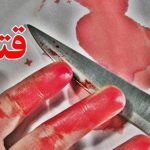 زن جوان توسط شوهرش در نیشابور با چاقو به قتل رسید