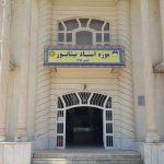 « موزه اسناد نیشابور »  مرکزی برای نگهداری تاریخ شهر
