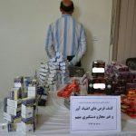 دستگیری کارمند داروخانه در نیشابور