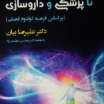 نشر نیشابور، کوانتوم فضایی و حل مشکلات بشری ( کلبه کتاب )
