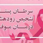 گزارشی از چهارمین همایش پیش گیری و تشخیص سرطان پستان در نیشابور
